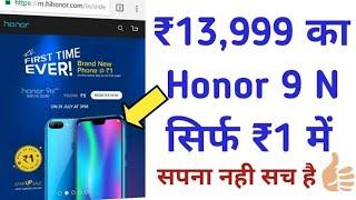 how to buy honor 9n in 1 rs sale