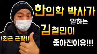 한의학 박사가 말하는 김철민이 좋아진 이유!!!