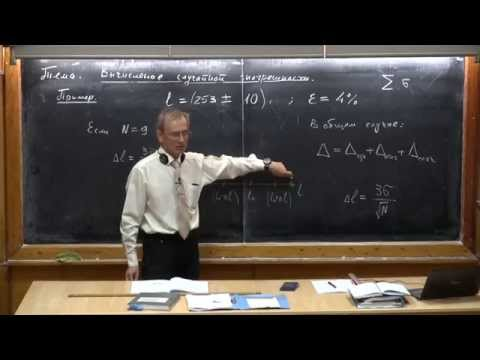 Как рассчитать случайную погрешность измерения