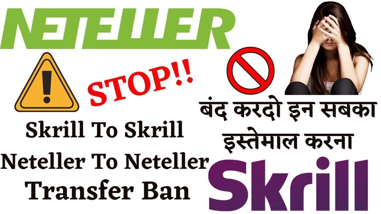 skrill to skrill money transfer problem| skrill/neteller money transfer suspend after 14 October