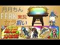 FFRK実況 #295 ガチャ FF13 セラ超絶必殺技狙い☆