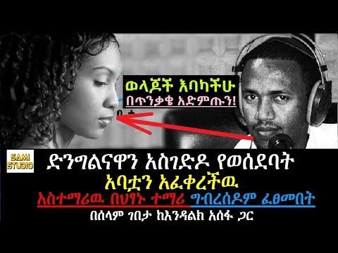 Ethiopia: ወላጆች እባካችሁ ይህን ያድምጡት! ክብሯን የወሰደባት አባቷን አፈቀረችዉ። ታዳጊ ልጆች በቅርብ ሰዎች የሚደርስባቸዉ በሰላም ገበታ
