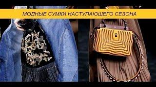 видео Кожаные сумки женские — больше, чем аксессуар
