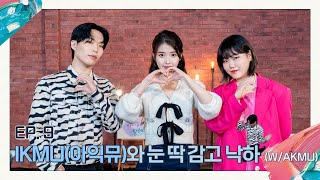 [IU's Palette] Close your eyes and NAKKA (With IKMU) Ep.9