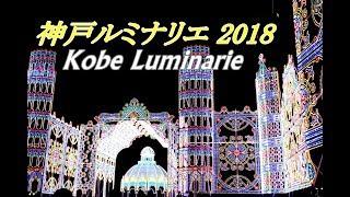 神戸ルミナリエ 2018が開幕しました。震災からの復興の象徴もいよいよ平...