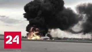 Смотреть видео На борту сгоревшего SSJ-100 нашли черные ящики - Россия 24 онлайн