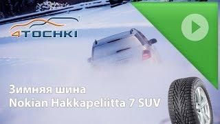 Зимняя шина Nokian Hakkapeliitta 7 SUV на 4 точки. Шины и диски 4точки - Wheels & Tyres 4tochki(Зимняя шина Nokian Hakkapeliitta 7 SUV на 4 точки. Шины и диски 4точки - Wheels & Tyres 4tochki Зимние шипованные шины Nokian Hakkapeliitta..., 2016-01-29T12:21:08.000Z)