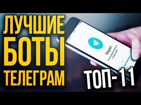 Полезные Боты в Телеграм