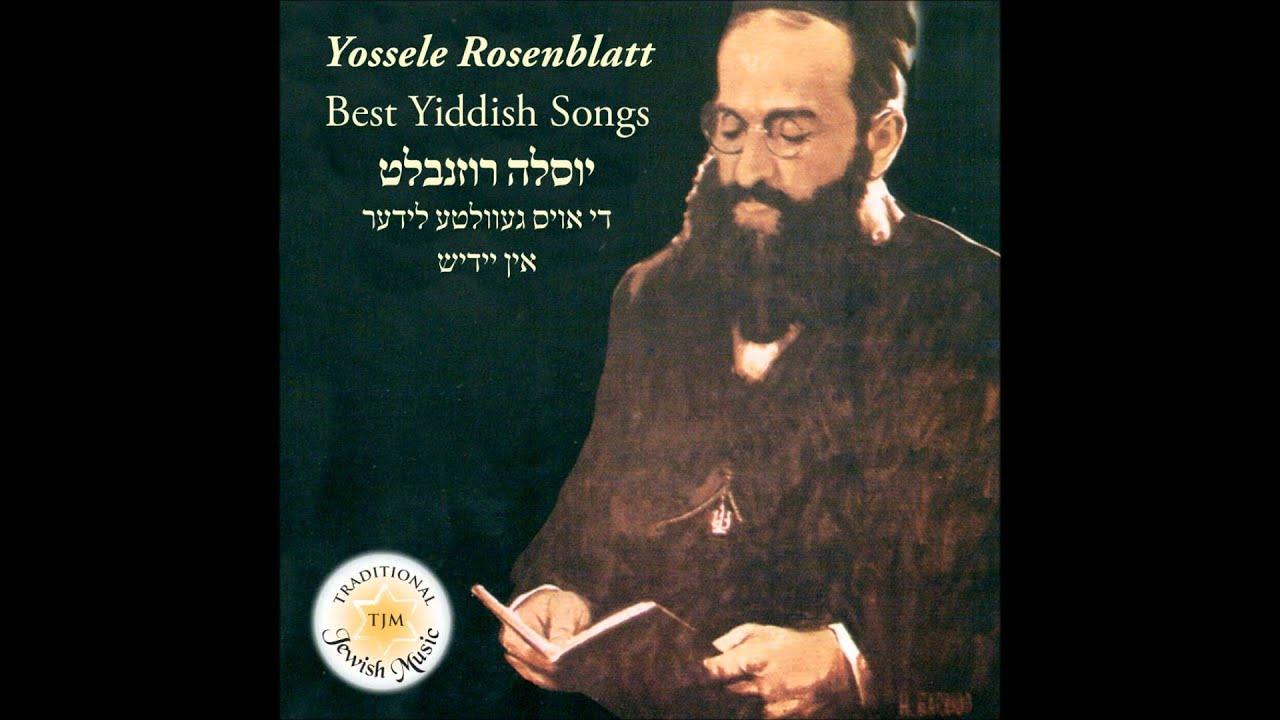 יוסלה רוזנבלט- עלעגיע -שירי יידיש מובחרים