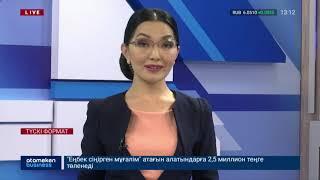 Басты жаңалықтар. 05.12.2019 күнгі шығарылым / Túski format