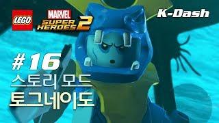 레고 마블 슈퍼 히어로즈 2 - 스토리 #16 토그네이도 Lego Marvel Super Heroes 2