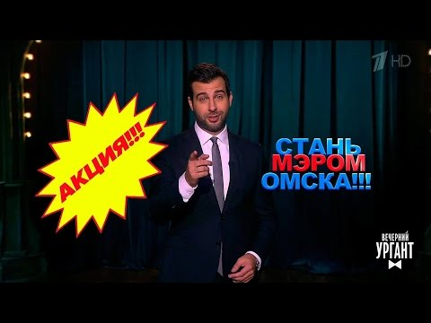 Вечерний Ургант. Промо-ролик вподдержку кандидатов напост мэра Омска. (18.04.20)