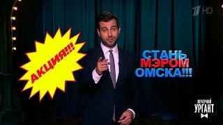 Вечерний Ургант  Промо ролик вподдержку кандидатов напост мэра Омска  (18 04 20)