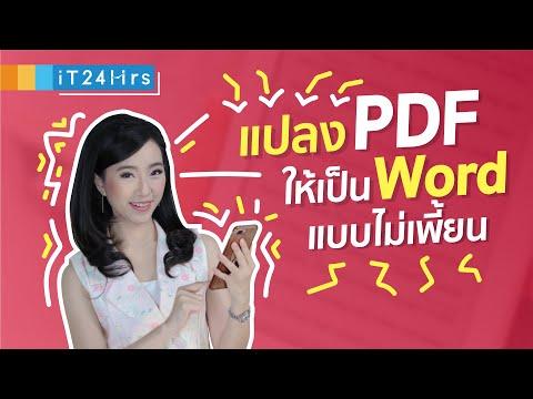 วิธีแปลงไฟล์ pdf เป็น word สระไม่เพี้ยน วรรณยุกต์ไม่หาย ฟรี | iT24Hrs