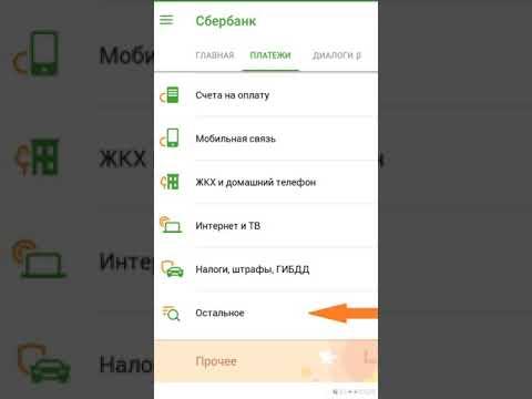 Как оплатить Яндекс деньги через Сбербанк онлайн.