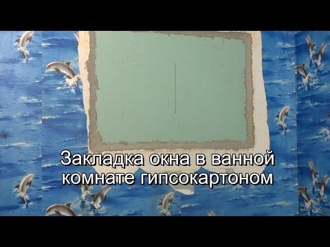 Закладка окна в ванной комнате гипсокартоном