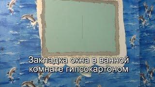 Закладка окна в ванной комнате гипсокартоном(Ремонт в ванной комнате! Но как заложить окно в ванной в хрущевке? В этом видео показано, как закладывается..., 2014-08-25T19:04:24.000Z)