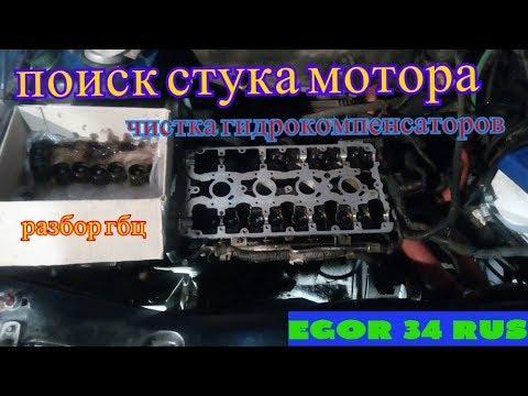 Стук 124 мотора ВАЗ 2110-12-приора 16 кл /РЕШЕНИЕ ПРОБЛЕМЫ/ 1 часть