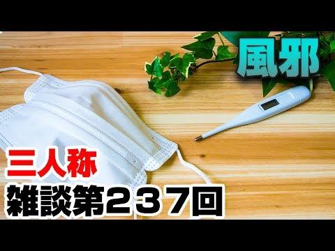 三人称雑談放送【第237回】