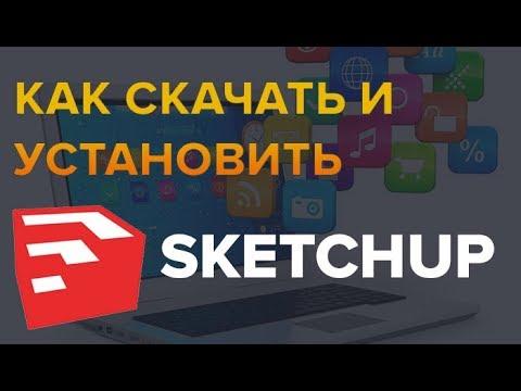 Как скачать и установить программу Sketchup