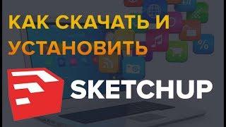 Як завантажити і встановити програму Sketchup