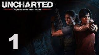 Uncharted: Утраченное наследие - Прохождение игры на русском - Глава 1: Мятеж [#1]