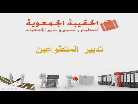 09 - الحقيبة الجمعوية، الجزء الثاني التدبير الإداري ـ تدبير الموارد البشرية ـ تدبير المتطوعين