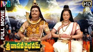 Sri Vasavi Vaibhavam Telugu Full Movie | Suman | Meena | Naga Babu | Indian Video Guru