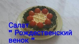 """Праздничный #салат """"Рождественский венок"""". #Видеорецепт."""