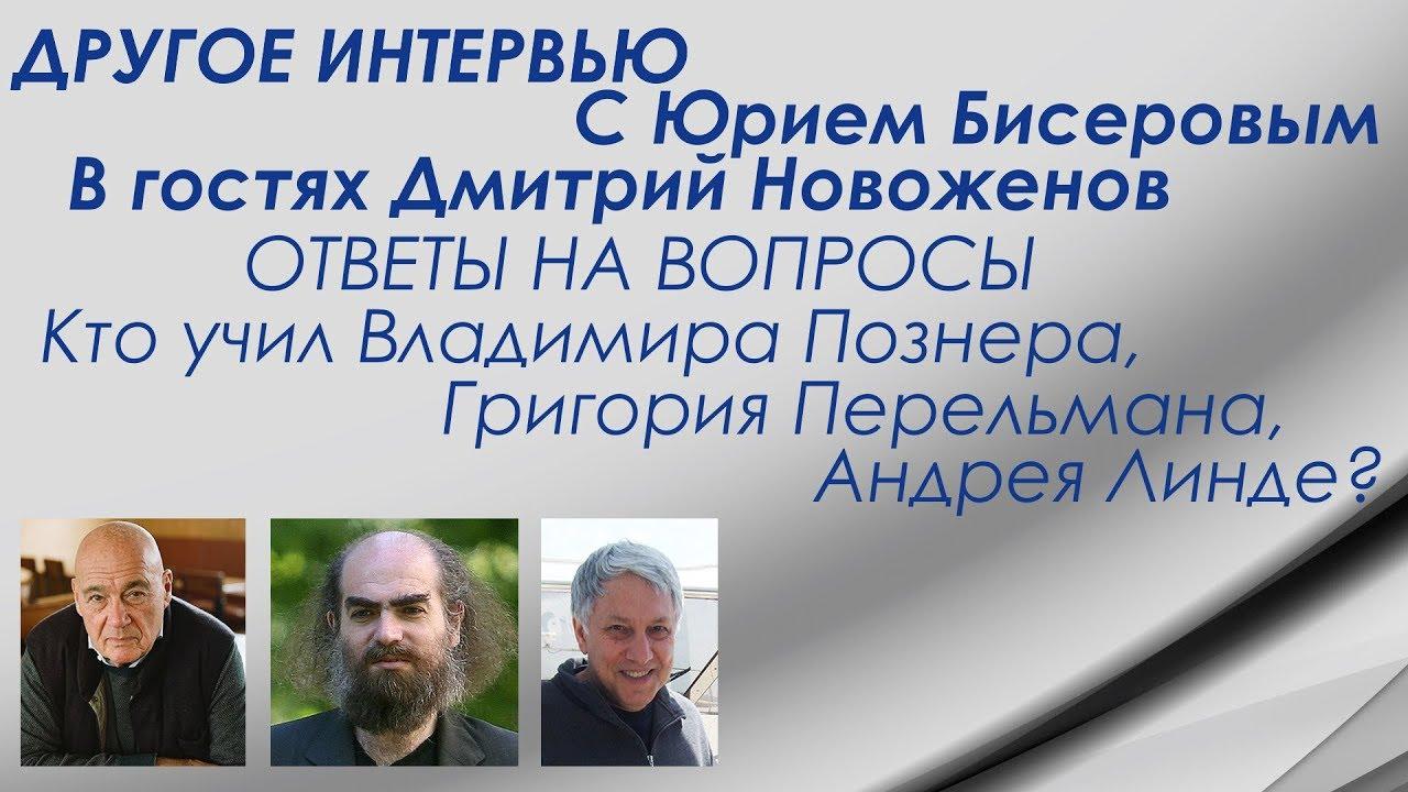 Другое интервью. В гостях Дмитрий Новоженов. Кто учил Познера, Перельмана, Линде?