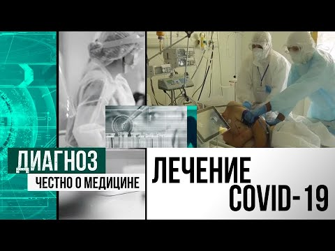 Как и чем лечат тяжелобольных пациентов с COVID-19 | Диагноз