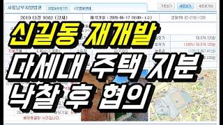[법원경매] 신길동 재개발 예정지역 다세대 주택 지분 …