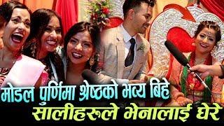 मोडल पर्णिमा श्रेष्ठको भव्य बिहे | सालीहरुले भेनालाई घेरे | Purnima Shresth Marriage