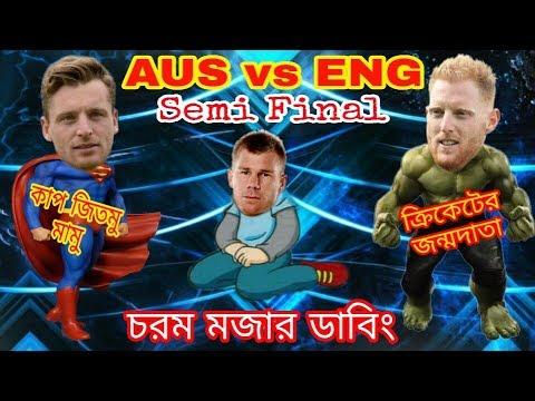 Australia vs England World Cup 2019 Semi Final After Match Bangla Funny Dubbing Ben Stokes, Warner