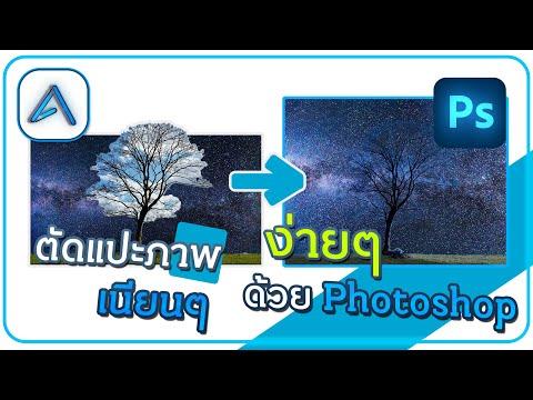 วิธีการตัดแปะภาพให้เนียน! / Photoshop Ep.45