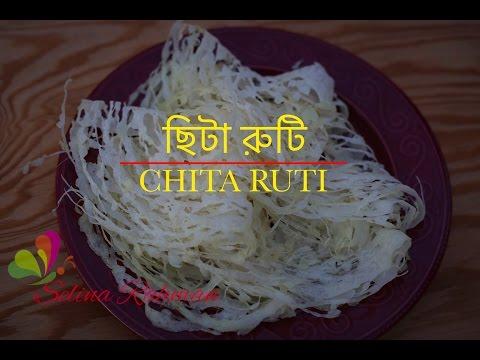 ছিটা রুটি ॥ ছিট রুটি ॥ ছিটা পিঠা ॥ Chita Ruti ॥ Chit Ruti || R# 85