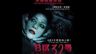 Паранормальное явление Ночь в Пекине 2011 трейлер