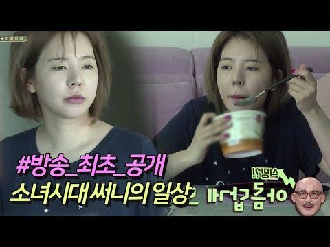 방송 최초 공개! 소녀시대 써니의 하루 일상 [너에게 나를 보낸다] 2회 171109