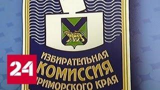 В Приморье начинаются повторные выборы губернатора - Россия 24