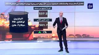 وزارة الطاقة: ارتفاع معدل أسعار برنت والمشتقات النفطية في أول 3 أسابيع من الشهر الحالي - (25-2-2019)