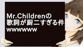 Mr Childrenの歌詞が厨二すぎる件wwwwww 2チャンネルのおもしろスレを厳...