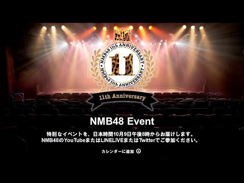 NMB48結成11周年特別発表会