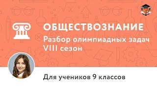 Обществознание   Подготовка к олимпиаде 2018   Сезон VIII   9 класс
