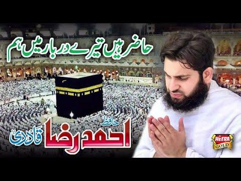 Hafiz Ahmed Raza Qadri - Labaik Allah Humma Labaik - New Hajj Kalam 2017
