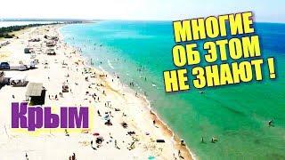 видео Крым - Отдых в Крыму 2018