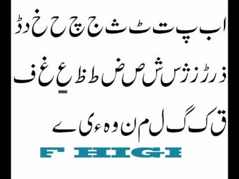 alif,bay,pay,..new version...urdu alphabets...academy,s video...wmv