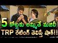 Shocking TRP: Naga Chaitanya Majili TRP Rating| Samantha Majili TRP Rating| Majili TRP Rating