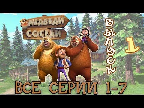 Видео Маша и медведи группа