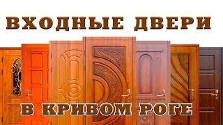 видео где заказать входные двери