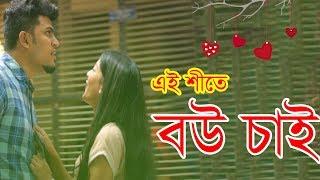 এই শীতে বউ চাই (Part 2)   new bangla funny video 2018  Funny Videos By Mojar Tv